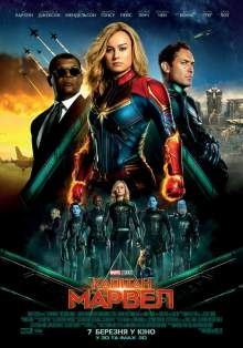 Капитан Марвел (3D) / Captain Marvel