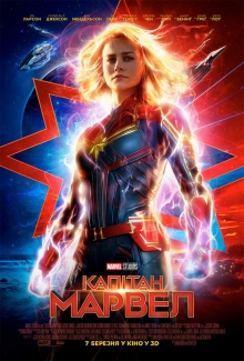 Капитан Марвел (2D) / Captain Marvel