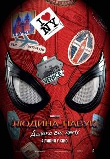 Человек паук: Далеко от дома / Spider-Man: Far from Home