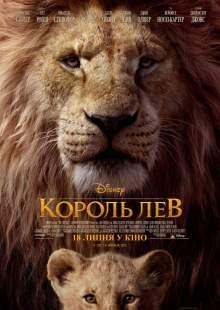 Король Лев 3D / The Lion King