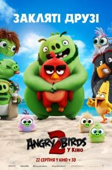 Angry Birds в кино 2 (2D) / The Angry Birds Movie 2