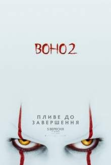 Оно 2 / It Chapter Two