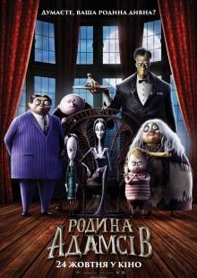 Семейка Аддамсов (2D) / The Addams Family
