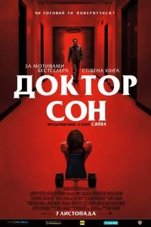 Доктор Сон / Doctor Sleep
