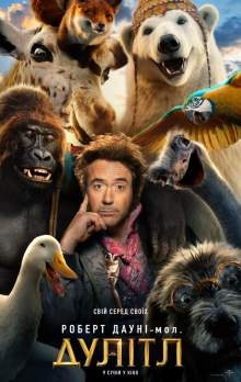 Дулиттл (2D) / The Voyage of Doctor Dolittle