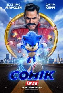 Ёж Соник / Sonic the Hedgehog