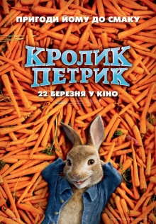 Кролик Петрик / Peter Rabbit
