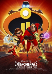 Суперсемейка 2 (2D) / Incredibles 2