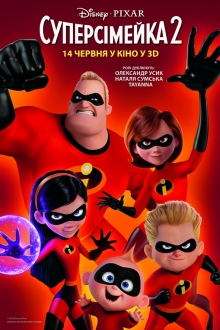 Суперсемейка 2 (3D) / Incredibles 2
