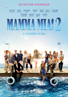 Мамма Mia! 2 / Mamma Mia! Here We Go Again
